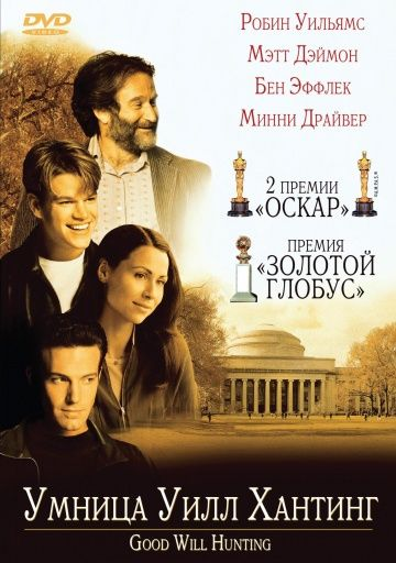 Умница Уилл Хантинг (Good Will Hunting)