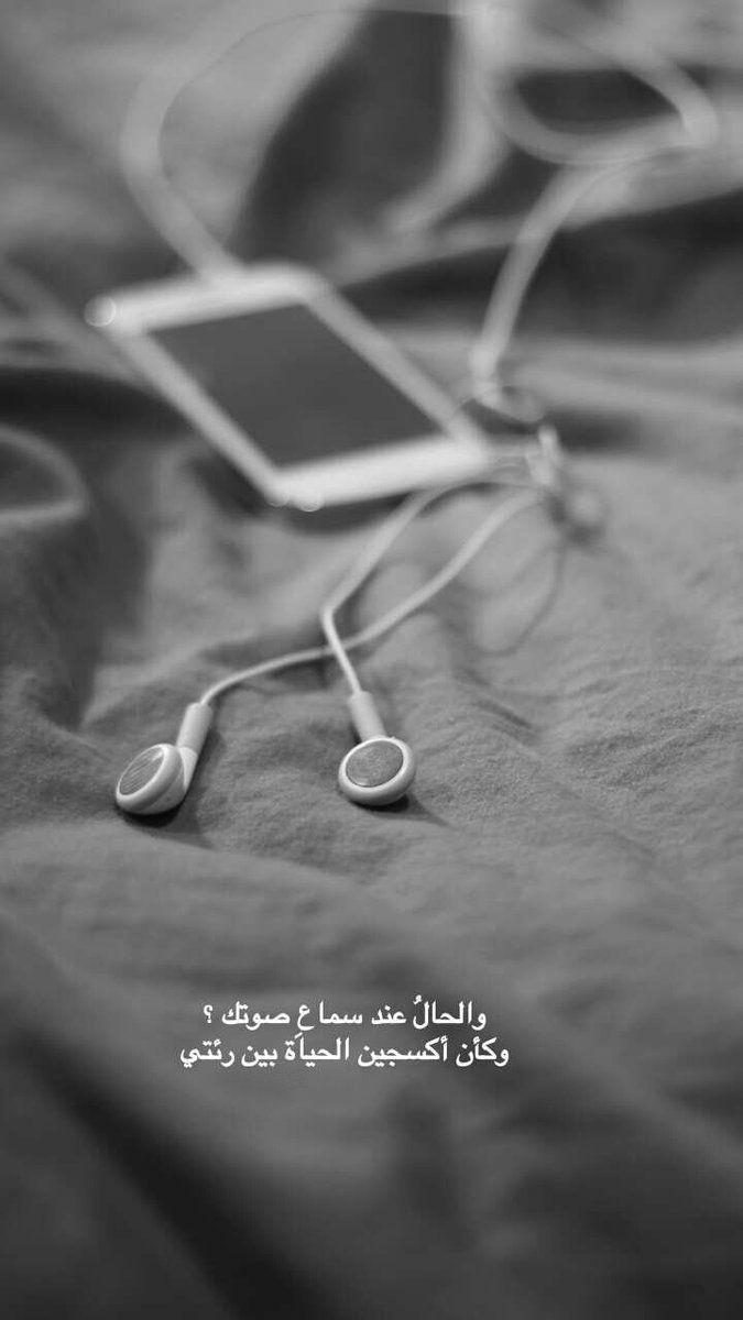 والحال عند سماع صوتك وكأن أكسجين الحياة بين رئتي Arabic Love Quotes Husband Quotes Romantic Quotes