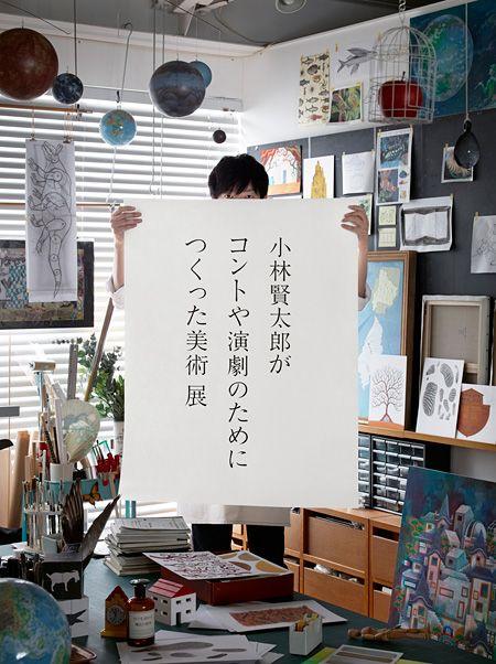 『小林賢太郎がコントや演劇のためにつくった美術 展』メインビジュアル