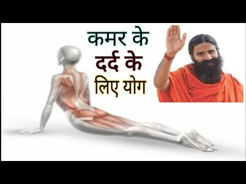 yoga for back pain relief baba ramdev in hindi - YouTube http://whymattress.com/how-to-choose-the-best-mattress-for-back-pain/