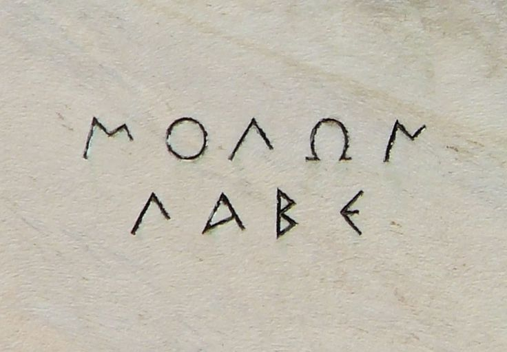 Molon labe - Приди и возьми — Википедия