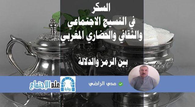 السكر في النسيج الاجتماعي والثقافي والحضاري المغربي بين الرمز والدلالة Blog Blog Posts