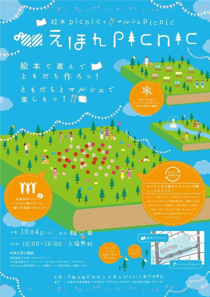 えほんpicnic & マルシェpicnic 2014 @靱公園 !! | CEMENT PRODUCE DESIGN セメントプロデュースデザイン
