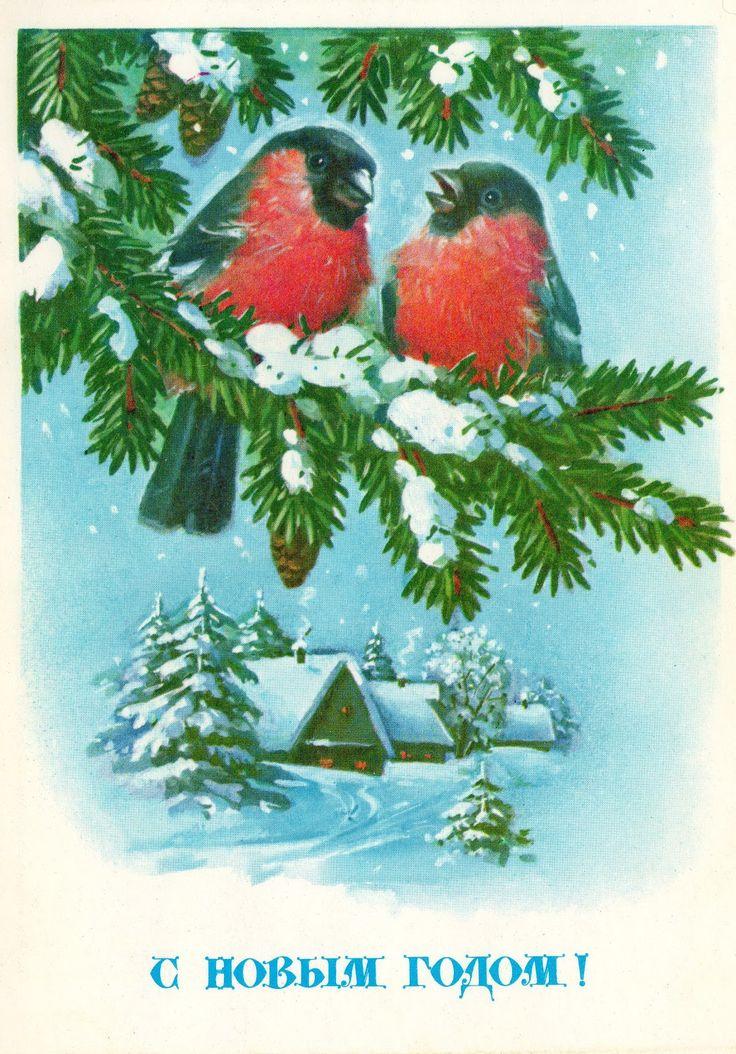 С Новым годом!   Художник Ю. Куртенко Открытка. Министерство связи России 1992 г.   Vintage Russian Postcard - Happy New Year