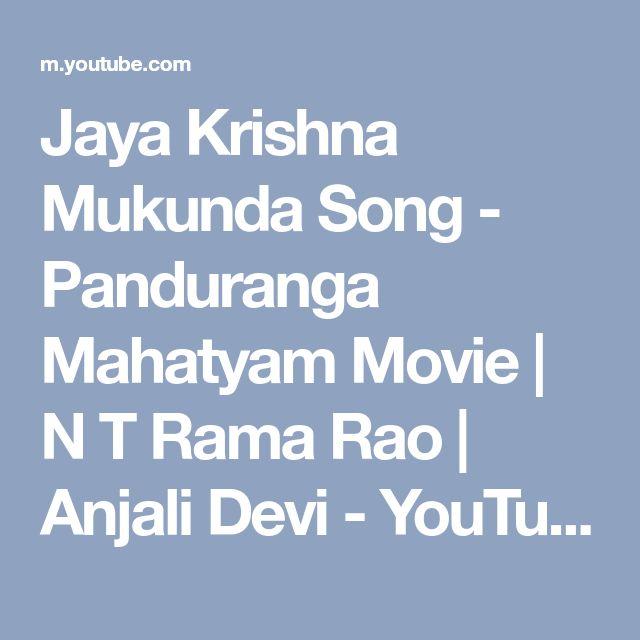 Jaya Krishna Mukunda Song - Panduranga Mahatyam Movie | N T Rama Rao | Anjali Devi - YouTube