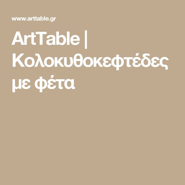 ArtTable | Κολοκυθοκεφτέδες με φέτα