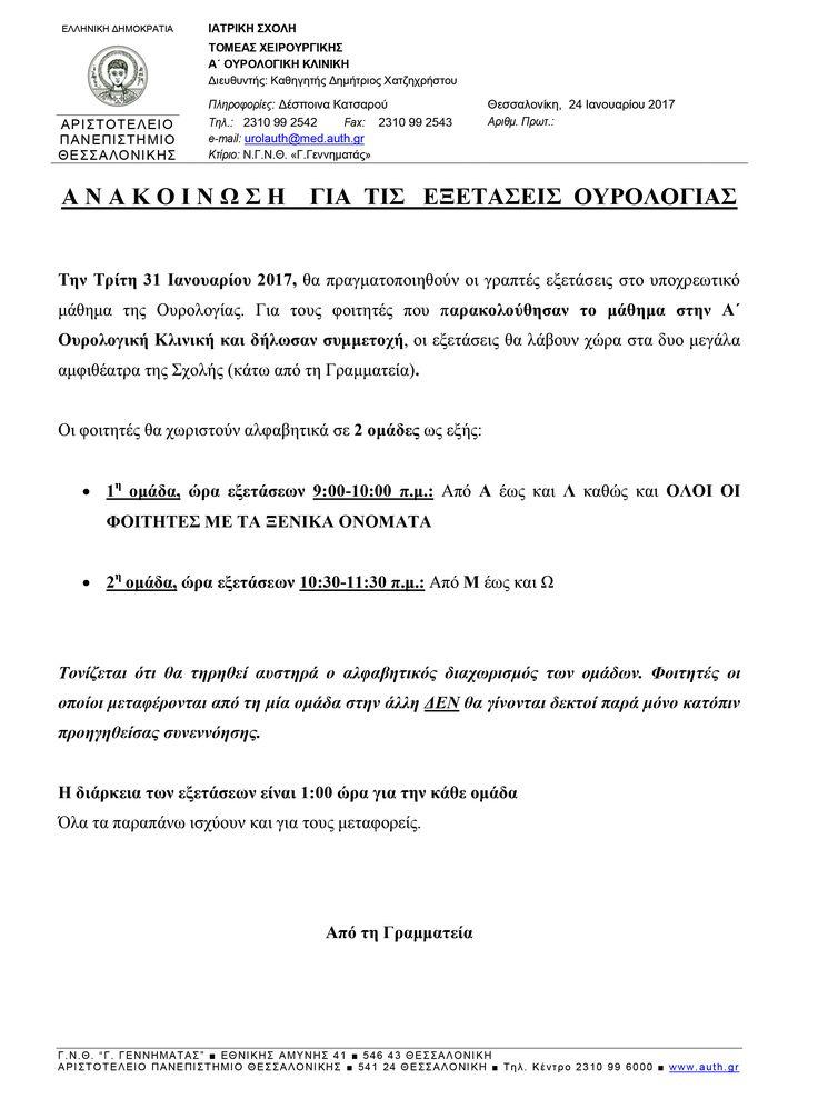 Ανακοίνωση για τους φοιτητές της κλινικής μας: Την Τρίτη 31 Ιανουαρίου 2017, θα πραγματοποιηθούν οι γραπτές εξετάσεις στο υποχρεωτικό μάθημα της Ουρολογίας.  Οι εξετάσεις αφορούν τους φοιτητές που παρακολούθησαν το μάθημα στην Ά Ουρολογική Κλινική και δήλωσαν συμμετοχή μέσω της ιστοσελίδας.  Για περισσότερες πληροφορίες ακολουθείστε τον παρακάτω σύνδεσμό.