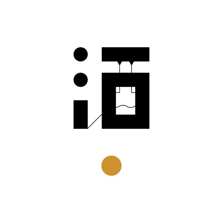 酒 | 日本酒 Bar (福岡・舞鶴)酒 VI | 2015(ロゴ/看板) | HAM EGG STUDIO #日本語 #漢字