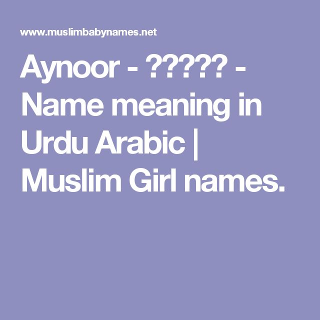 Aynoor - اينور - Name meaning in Urdu Arabic | Muslim Girl names.