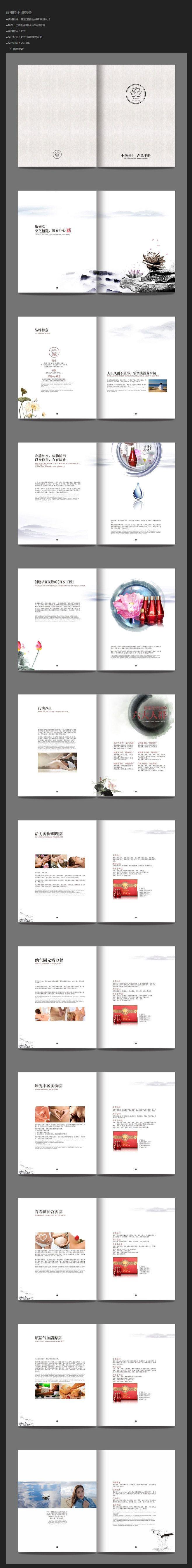 画册设计-康盛堂  ■项目名称:康盛堂养生...