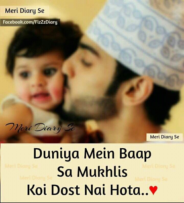 Fathers Day Quotes From Daughter In Urdu: 317 Best Images About Abu...Ami On Pinterest