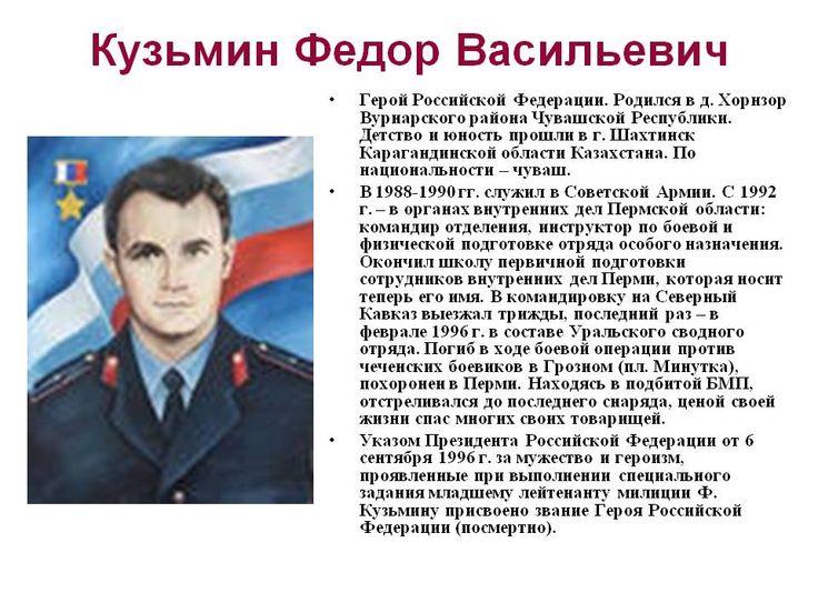 разработан герои россии список и фото их подвиги высококачественные наложения