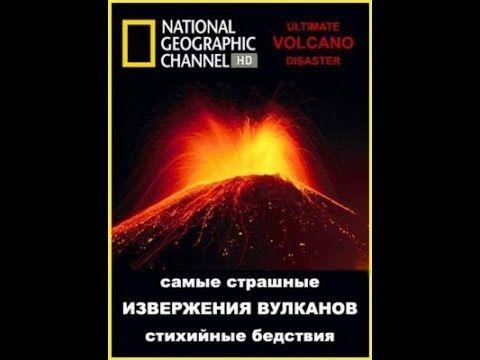 Самые страшные стихийные бедствия  Извержения вулканов - документальный ...