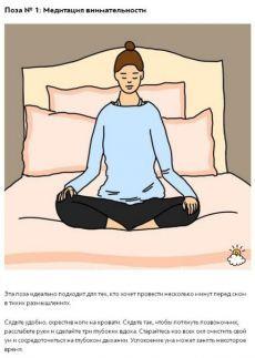 10 лёгких поз йоги для хорошего сна, дающих потрясающий эффект