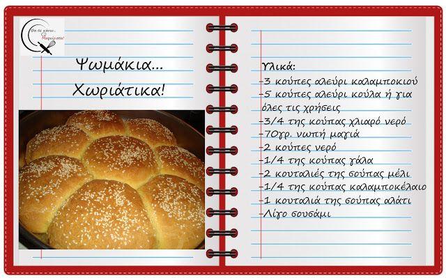 Θα σε κάνω Μαγείρισσα!: Ψωμάκια...Χωριάτικα!!!