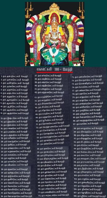 AngelRay's Bloggie World: 108 Amman Slokam/ 108 Names of Devi