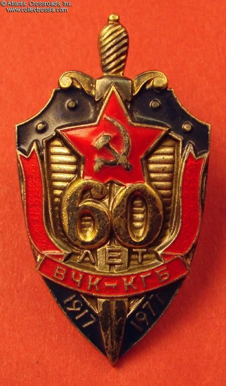 Collect Russia 60th Anniversary of KGB badge, 1977. Soviet Russian