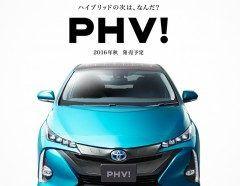 先週東京ビッグサイトで開催されたスマートコミュニティJapan 2016に新型プリウス PHVの日本仕様車が展示されました 先進装備として車両のルーフにソーラー充電システムを搭載 現行モデルの2倍の大容量リチウムイオンバッテリーを搭載しておりモーターによる航続距離を現行の26.4kmから60km以上になるそうだ