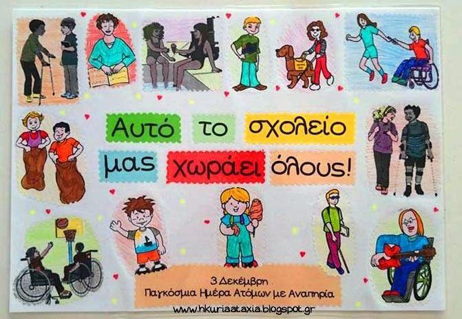 Η κυρία Αταξία: 3 Δεκέμβρη - Παγκόσμια Ημέρα Ατόμων με Αναπηρία