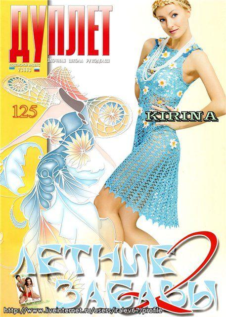 "ДУПЛЕТ № 125 2011 ""ЛЕТНИЕ ЗАБАВЫ 2"""