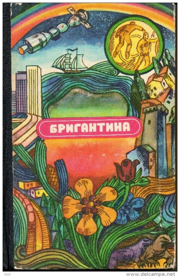 Storybook travel, search, discovery, fantasy. 4 black and white inserts. Contents of the journal Space longevity, the roads of the taiga, the White Nights at the mammoth river, along the roads of the upper Svaneti, in the Siberian sky, shamrock White Sea, Novorossiysk landings, Shelomen, Sergach, diary, found in the desert, to the mountain path rainy and others.
