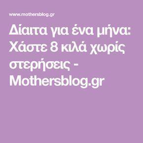 Δίαιτα για ένα μήνα: Χάστε 8 κιλά χωρίς στερήσεις - Mothersblog.gr