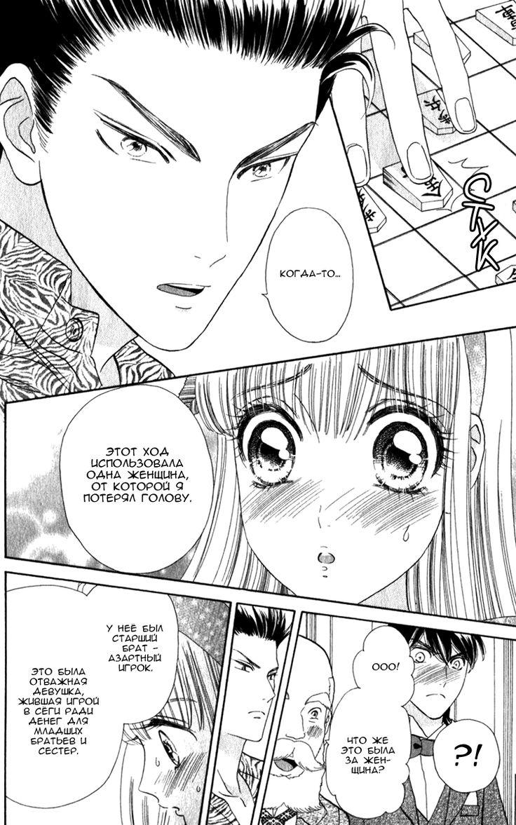 Чтение манги Босиком по розам 3 - 19 Суми предлогали жинидьбу!? Ревн ость Соитиро - самые свежие переводы. Read manga online! - ReadManga.me