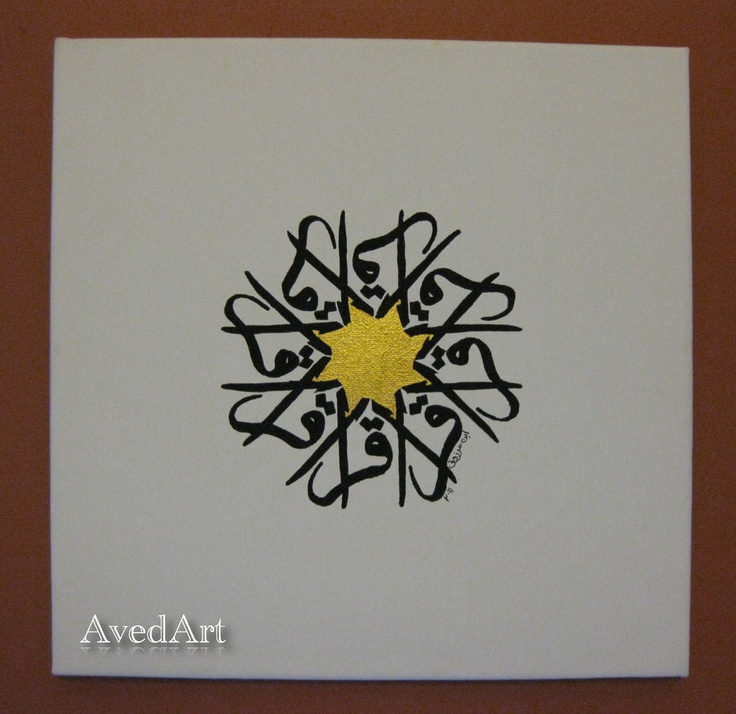 21 best decor maroc images on pinterest arabic for Arabic calligraphy decoration