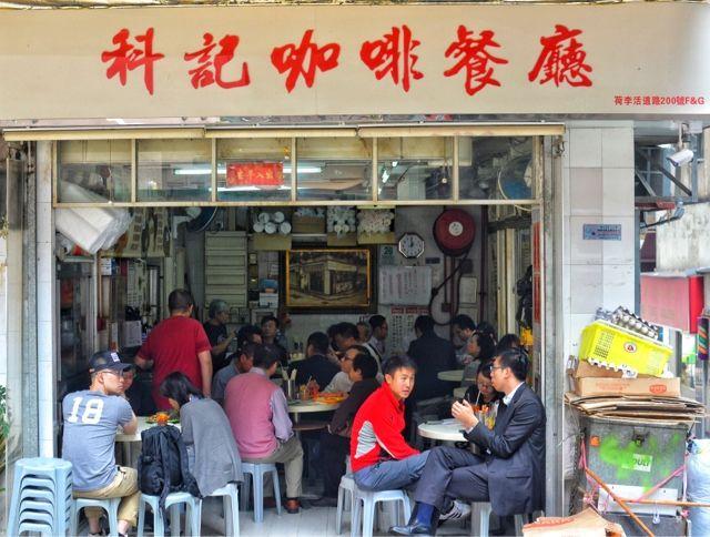 Hungry Hong Kong: FOR KEE RESTAURANT SHEUNG WAN HONG KONG