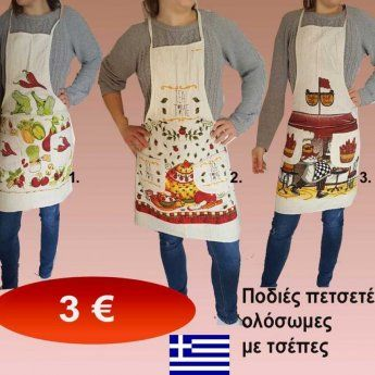 Ποδιές ολόσωμες πετσετέ βαμβακερές με τσέπες ελληνικής ραφής με διά...