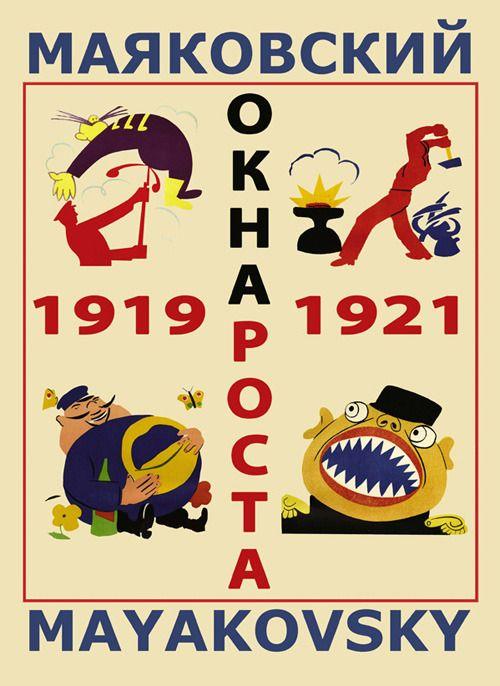 Маяковский. Окна РОСТА иГлавПолитПросвета. 1919-1921