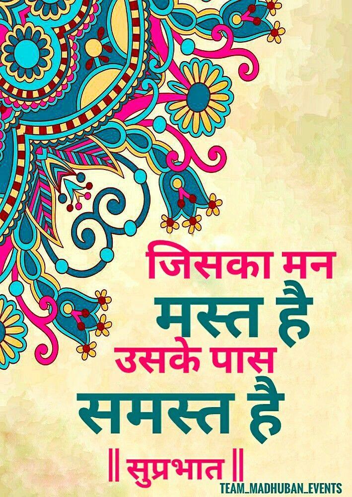 Hindi daily quote सुप्रभात हिंदी कोट   daily