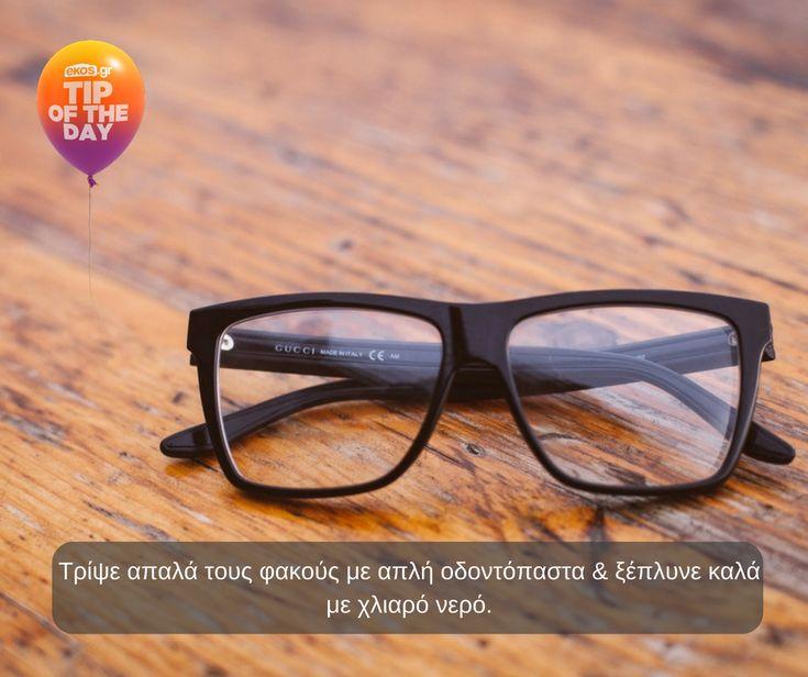 #TipOfTheDay: Για να διώξεις τις γρατζουνιές από τους φακούς των γυαλιών σου, ακολούθησε αυτές τις απλές συμβουλές! #ekos #eshop #pou_panta_itheles