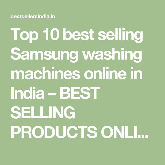 Top 10 best selling Samsung washing machines online in India – BEST SELLING PRODUCTS ONLINE IN INDIA