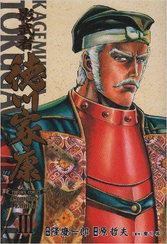 影武者 徳川家康 Complete Edition 3 原哲夫 隆慶一郎 會川昇 徳間書店