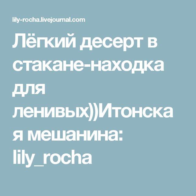 Лёгкий десерт в стакане-находка для ленивых))Итонская мешанина: lily_rocha