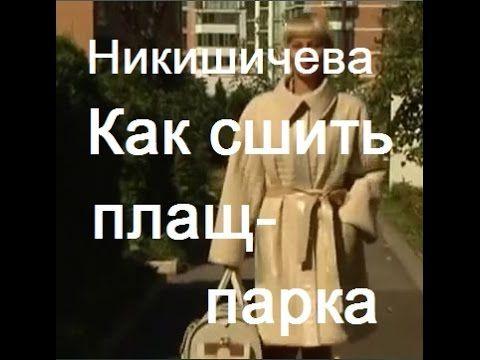 Как сшить плащ - парка. Ольга Никишичева.