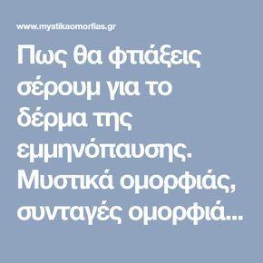 Πως θα φτιάξεις σέρουμ για το δέρμα της εμμηνόπαυσης. Μυστικά ομορφιάς, συνταγές ομορφιάς, σέρουμ σαλιγκαριού, .ελιξίριο σαλιγκαριού, λάδι στρουθοκαμήλου, μακαντάμια, λάδι μαύρης πεύκης, κολλαγόνο, υαλουρονικό οξύ : www.mystikaomorfias.gr, GoWebShop Platform