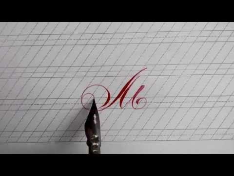"Каллиграфия. Мелодия букв... ""М"" - YouTube"