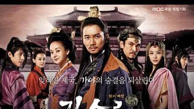 Kim Su-ro, The Iron King (Hangul: 김수로; RR: Kim Su-ro) is a 2010 South Korean television series on the life of Suro of Geumgwan Gaya, starring Ji Sung, Seo Ji-hye. It aired on MBC  for 32 episodes. Kim Su-ro unified 12 small countries to become the legendary founder and ruler of Geumgwan Gaya, the city-state of the Gaya confederacy which dominated sea trade and iron working during the Three Kingdoms Period in the 5th century.
