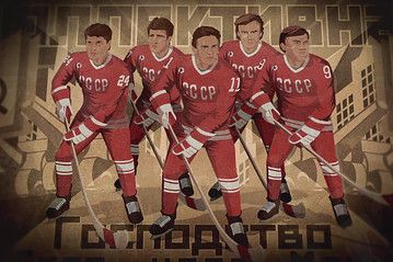 """== REALITY CHECK == Beating 'modern Russia' in hockey simply isn't a big accomplishment. Anyone who is remotely old enough to remember, knows and understands that Russia is not the USSR. Period. The culture has changed and today's Russian players are selfish, ego-driven individualists who are simply incapable of playing pragmatically. 