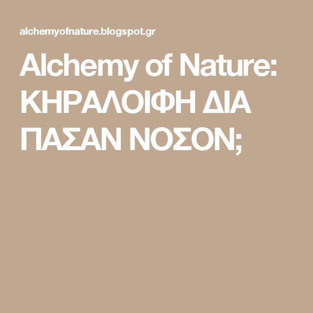Alchemy of Nature: ΚΗΡΑΛΟΙΦΗ ΔΙΑ ΠΑΣΑΝ ΝΟΣΟΝ;