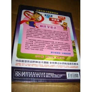 Nezha Learns English 6 DVDs / CCTV / English subtitled $69