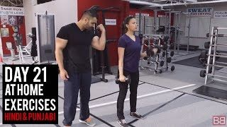 Check out this video How to lose weight at home -   #women #ladies #home #weights #fat #fatloss #weightloss #series #routine #complete #fitness #bodybuilding #workout #desi #hindi #punjabi #brampton #india #exercise #fit #bollywood #toronto #gym #trainer #youtube #pakistan #fitspo #fitspiration #canada #mybollywoodbody