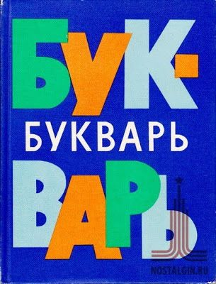 Букварь 1981. Книги для детей СССР - http://samoe-vazhnoe.blogspot.ru/