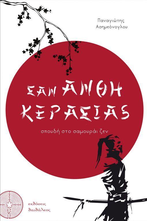 Santeos: Σαν άνθη κερασιάς