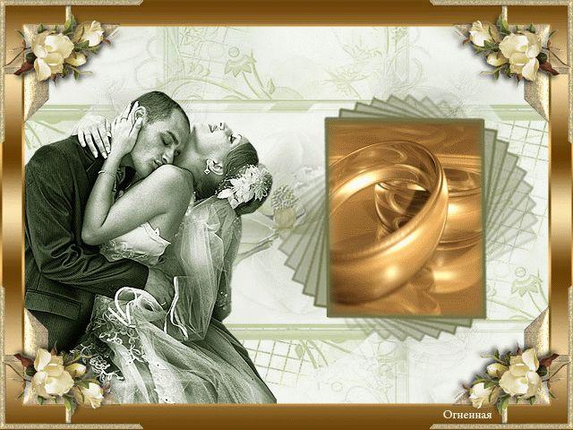 Днем рождения, картинки со свадьбой гиф