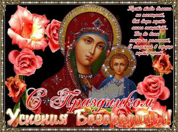 uspenie-presvyatoj-bogorodici-otkritki-pozdravleniya-pravoslavnie foto 7