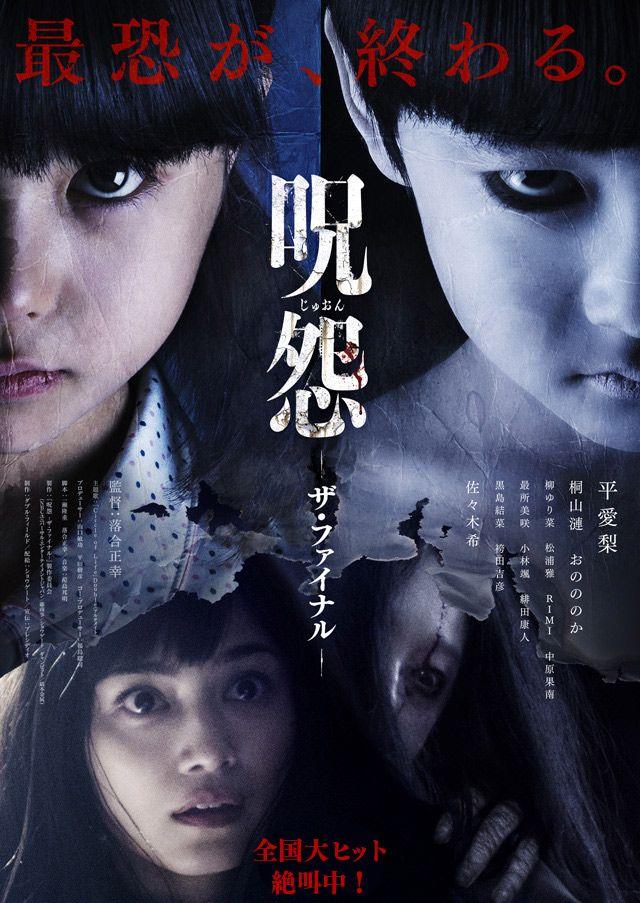 日本国民が選ぶ「最も怖い映画」堂々の第1位。恐怖の頂点『呪怨』シリーズ、遂に最終章へ。『呪怨 –ザ・ファイナル-』全国大ヒット絶叫中!