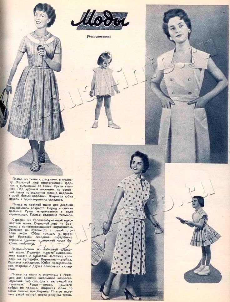 Soviet fashion magazine, 1956